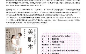 ハーバー ビューティプロデューサー廣森知恵子 初の美容本を出版!