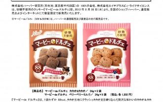 ~食欲の秋に、砂糖を使わない甘い幸せを~『マービーdeドルチェ』2味新発売!