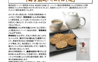 ~ハーバー独自素材「酵素熟成ハトムギ」をふんだんに使用~『酵素熟成ハトムギみそ焼』新発売!