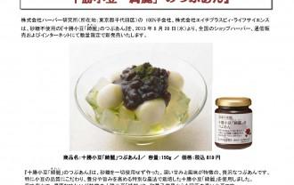 風味豊かな北海道十勝産の小豆使用!『十勝小豆「綺麗きれい」のつぶあん』新発売