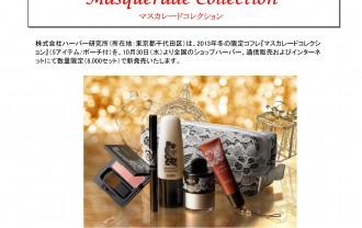 ~2013 ハーバークリスマス限定コフレ~『マスカレードコレクション』新発売!