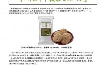 ~国産100%の十穀米を使用~『ハトムギ十穀米せんべい』新発売!