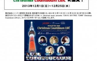 「TOKYO SKYTREE TOWN® Christmas Countdown LIVE」協賛記念!「美」フォーラム開催(12/1~25)