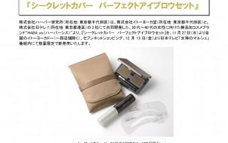 ハーバー×イトーヨーカドー×日テレ73社共同開発HABA sis『シークレットカバー パーフェクトアイブロウセット』新発売!
