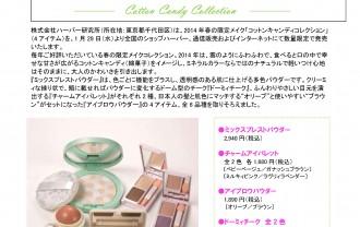 ミネラルカラーメイク 2014年春の限定色『コットンキャンディ コレクション』新発売