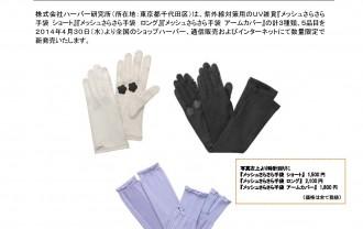 ~おしゃれを楽しみながら、しっかり紫外線対策~『2014 UV雑貨シリーズ』新発売!