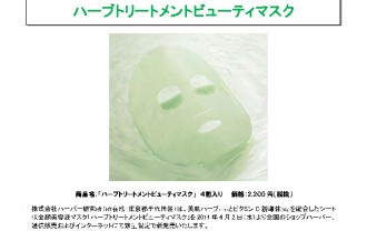 ~1枚にたっぷり23mLの美容液を含んだ贅沢マスク~『ハーブトリートメントビューティマスク』新発売!