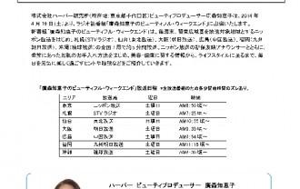 ラジオ新番組「廣森知恵子のビューティフル・ウィークエンド」4月19日スタート!