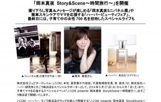 J:COM×HABA×そごう横浜店が頑張るママを応援!「岡本真夜 Story&Scene~時間旅行~」開催!