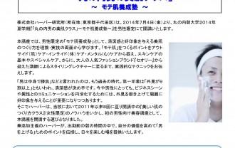 丸の内朝大学2014年夏学期『「丸の内男の美肌クラス~モテ肌養成塾~』開講!