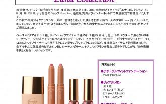 ミネラルカラーメイク 2014年秋の限定色『Luna Collection』新発売!