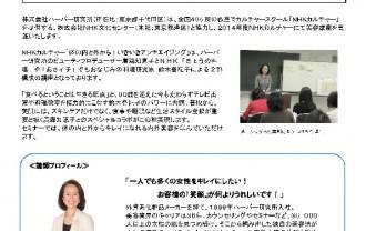 「2014年度NHKカルチャー 秋の美容講座」スタート